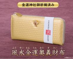 風水金運奥義財布