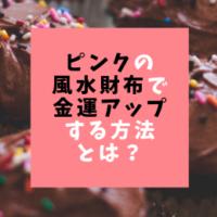 ピンク 風水財布 金運アップ